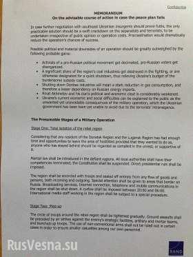 Запрещенное оружие, зачистки, лагеря: фашистский план по захвату Новроссии для Порошенко подготовило американское агентство