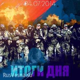 4 июля, итоги дня: бои на фронтах не прекращаются (видео)