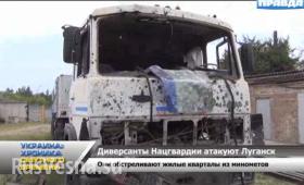 Диверсанты нацгвардии проникают в Луганск (видео)