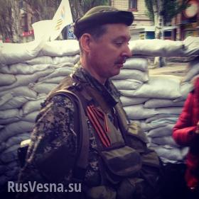В Луганске ждут Стрелкова — СМИ