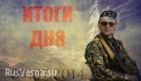 Сводка Новороссии 09.07.2014 года (видео)