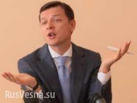Венгерский бизнесмен заказал Олега Ляшко