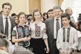 Дети украинских правителей сочиняют романы и купаются в вине