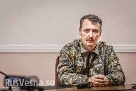 Игорь Стрелков: Бои в районе «коридора» продолжаются