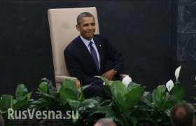 Эксперт: Обама худший президент за всю историю США