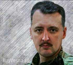 Игорь Стрелков: хунта планирует отвоевать Крым после победы над Новороссией