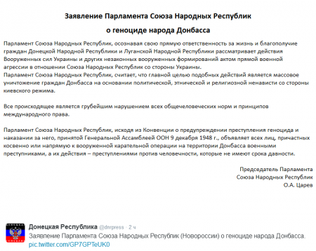 Власти Новороссии объявили украинских силовиков террористами и поставили им ультиматум
