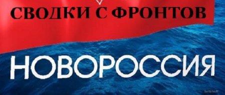 Войска хунты откинуты из Донецка