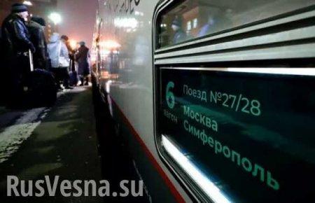 Поезд из Москвы прибыл в Симферополь (ФОТО, ВИДЕО)