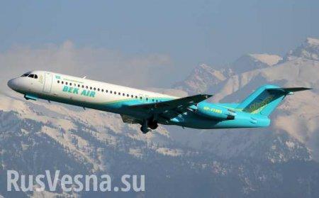 СРОЧНО: Пассажирский самолёт рухнул над Алма-Аты (ФОТО, ВИДЕО)