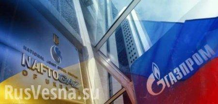 Стало известно, когда «Газпром» и «Нафтогаз» сообщат омировом соглашении