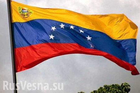 Крах СШАвВенесуэле: американского ставленника Гуайдо вышвырнули изпарламента