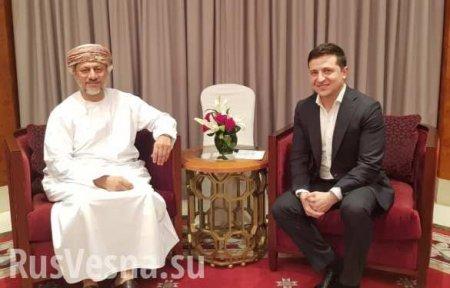 «Глупость, враньё и дядя в арабской одежде»: «патрiоти» в ярости из-за вояжа Зеленского в Оман
