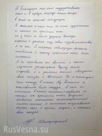 «Не ожидал, что попаду в ад»: срочник Шамсутдинов, расстрелявший сослуживцев, написал открытое письмо (ФОТО)