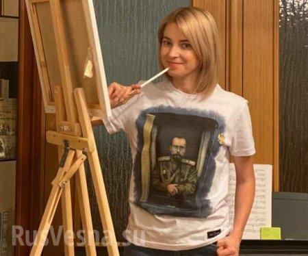 Поклонская занялась рекламой одежды «с Государем» (ФОТО)