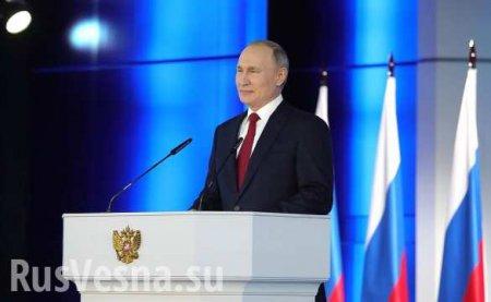 Послание президента России Федеральному собранию — ТЕКСТОВАЯ ТРАНСЛЯЦИЯ