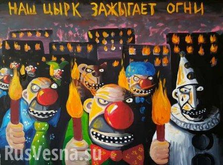 Прямое унижение клоунами: ВРаде резко раскритиковали поведение делегации Украины вПАСЕ (ВИДЕО)