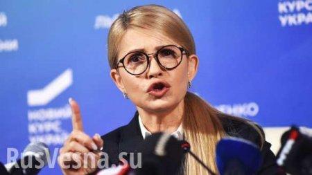 «Зеленского геть» — Тимошенко выписала рецепт оскандалившейся власти (ВИДЕО ...
