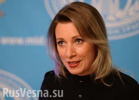 «Вместе во всём», — Захарова о заявлении премьера Украины