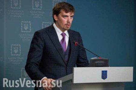 Гончарук прокомментировал решение Зеленского не отправлять его в отставку