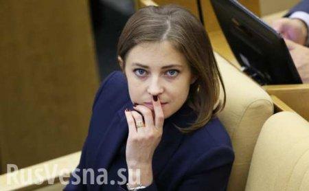Наталья Поклонская предложила Украине сменить герб