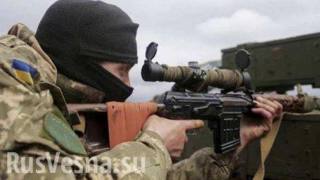 Снайперским огнём убит защитник ДНР, карателей настигло мгновенное возмездие: сводка с Донбасса (+ВИДЕО)