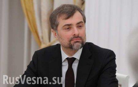 Сурков покинул госслужбу «в связи со сменой курса на украинском направлении ...
