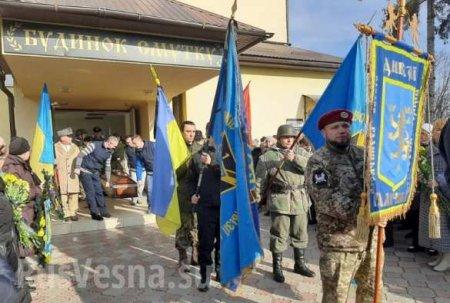 На Украине чиновники и «патрiоти» в форме Третьего рейха хоронили боевика дивизии СС «Галичина» (ФОТО, ВИДЕО)