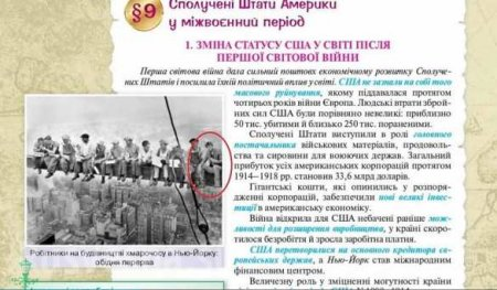 На Украине нет ниодного учебника безляпов — откровения министра образования (ФОТО)