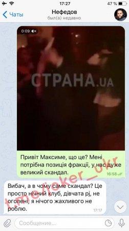 «Ничего страшного не вижу» — главный таможенник Украины прокомментировал Джокеру свой поход на порно-шоу (ВИДЕО 18+)