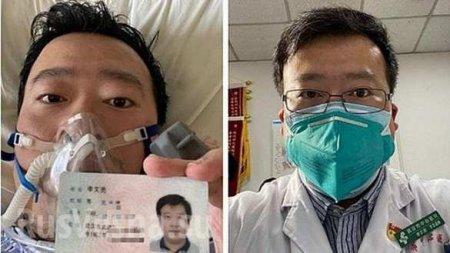 В Китае умер врач, предупреждавший мир о коронавирусе (ФОТО)
