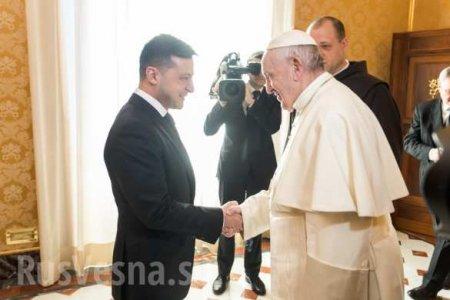Зеленский встретился с Папой Римским и пригласил его на Донбасс (ФОТО, ВИДЕО)