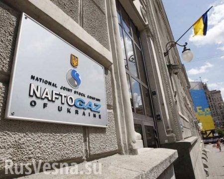 «Нафтогаз» назвал стоимость утраченных активов в Крыму