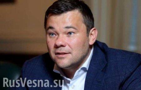 СРОЧНО: Зеленский уволил Богдана с поста главы Администрации президента