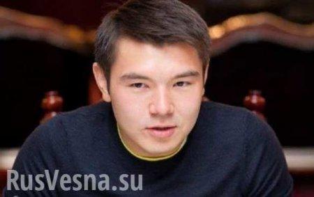 Внук Назарбаева рвётся в Европу и обещает «слить» компромат на власти России и Казахстана