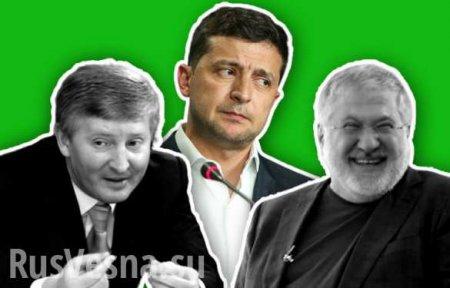 В США рассказали как Ахметов борется с Коломойским за влияние на Зеленского