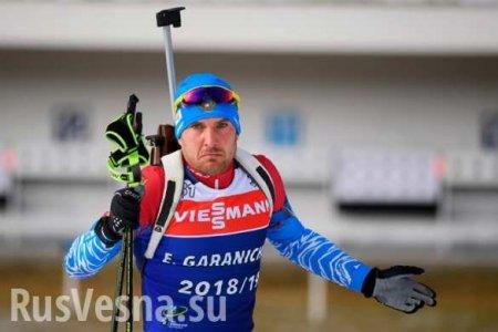 Скандал на ЧМ по биатлону: к российским спортсменам вломились с обысками (+ВИДЕО)