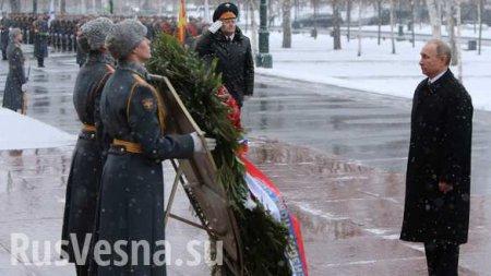 Вопреки погоде: Путин отдал дань памяти Неизвестному Солдату (ВИДЕО)