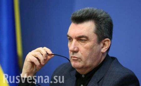 Секретарь СНБО Украины заявил, что ему очень не нравится слово «Донбасс»