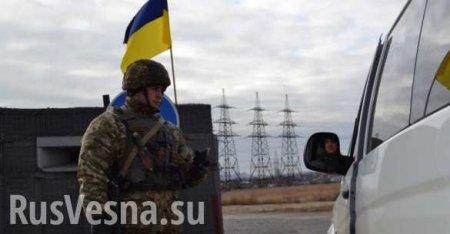 Блокпосты на Донбассе переходят на новый график работы