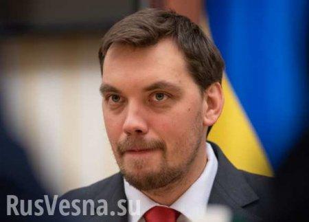 МОЛНИЯ: Премьер-министр Украины написал заявление об отставке