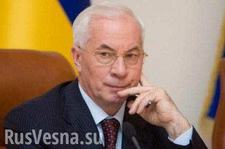 Зрада: ЕСснял санкции сАзарова иСтавицкого