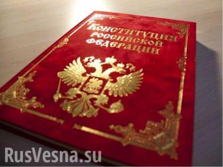 Госдума приняла закон опоправках вКонституцию