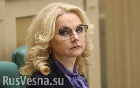 Голикова рассказала, кому следует провериться на коронавирус