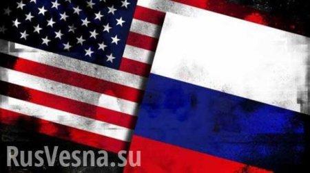 «Не время сводить счёты», — Россия обратилась к США