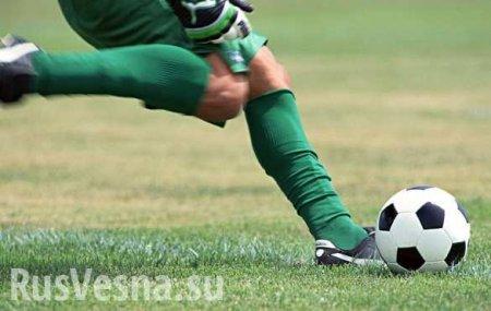 Приостановлен чемпионат России пофутболу