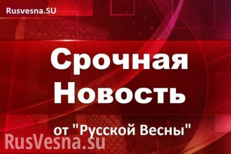 МОЛНИЯ: ДНР закрывает границу с Украиной