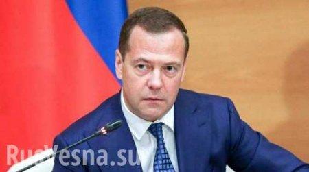 «Реальная угроза длявсей человеческой цивилизации» — Медведев обратился кнации (ВИДЕО)