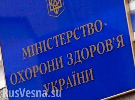 Глава Минздрава Украины отправлен вотставку (ВИДЕО)