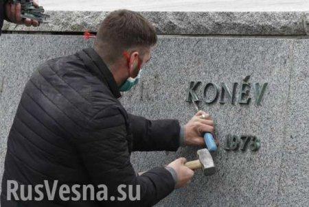 «К трусам вопросов нет», — российский журналист прокомментировал снос памятника Коневу в Чехии (ФОТО, ВИДЕО)